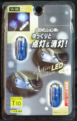 LEDポジション球