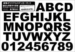 アルファベット型紙